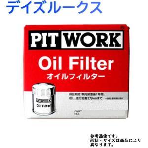 オイルフィルター デイズルークス 型式B21A用 AY100-NS035 PITWORK 日産|star-parts