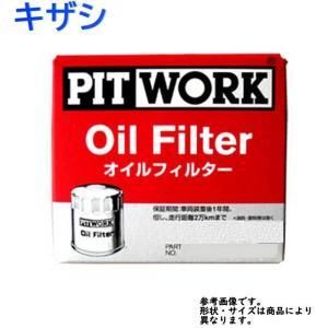 オイルフィルター スズキ キザシ 型式RE91S用 AY100-SU001-01 ピットワーク オイルエレメント|star-parts