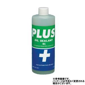 安斉交易 エンジンオイル添加剤 PLUS91 高性能オイルシーリング剤 325ml PLUS91-325