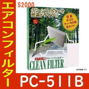 PMC エアコンフィルター クリーンフィルターー ホンダ S2000 AP1用 PC-511B 除塵タイプ Bタイプ パシフィック工業 star-parts