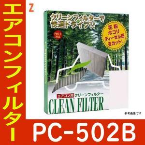 PMC エアコンフィルター クリーンフィルターー ホンダ Z PA1用 PC-502B 除塵タイプ ...