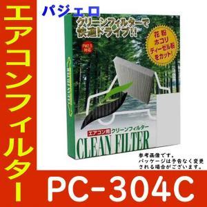 エアコンフィルタ PMC Cタイプ  適合車種 車名:パジェロ 型式:V98W 年式:H20.09〜...