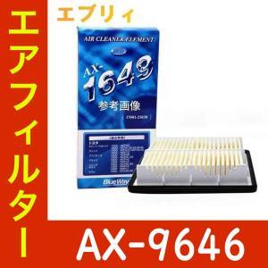 エアフィルター スズキ エブリィ 型式DA64V/DA64W用 AX-9646 パシフィック工業 エアーフィルタ ブルーウェイ  エアエレメント エアクリーナー カーパーツ|star-parts