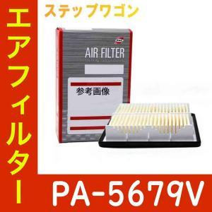 エアフィルター ホンダ ステップワゴン 型式RK1/RK2用 PA-5679V パシフィック工業 エアーフィルタ  エアエレメント エアクリーナー カーパーツ カー用品|star-parts