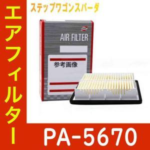 エアフィルター ホンダ ステップワゴンスパーダ 型式RG1/RG2用 PA-5670 パシフィック工業 エアーフィルタ  エアエレメント エアクリーナー カーパーツ カー用品|star-parts