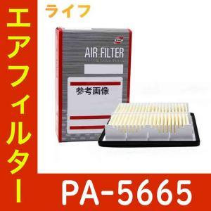 エアフィルター  適合車種 車名:ライフ 型式:JB5/JB6 年式:H15.09〜H20.11 エ...