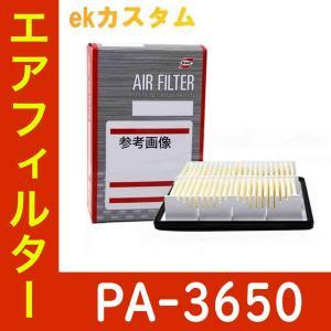 エアフィルター 三菱 ekカスタム 型式B11W用 PA-3650 パシフィック工業 エアーフィルタ  エアエレメント エアクリーナー カーパーツ カー用品|star-parts