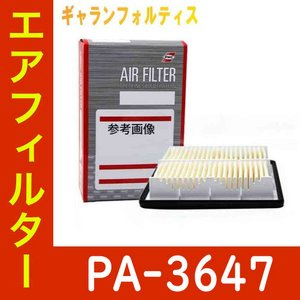 エアフィルター 三菱 ギャランフォルティス 型式CY4A用 PA-3647 パシフィック工業 エアーフィルタ  エアエレメント エアクリーナー カーパーツ カー用品|star-parts