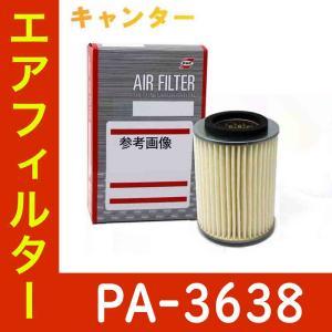 エアフィルター 三菱 キャンター 型式FB70A用 PA-3638 パシフィック工業 エアーフィルタ  エアエレメント エアクリーナー カーパーツ カー用品|star-parts