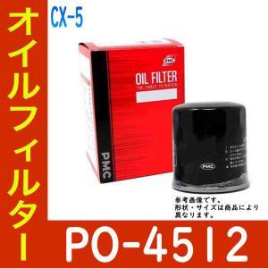 オイルフィルター マツダ CX-5 型式KE2AW/KE2FW用 PO-4512 PMC オイルエレ...