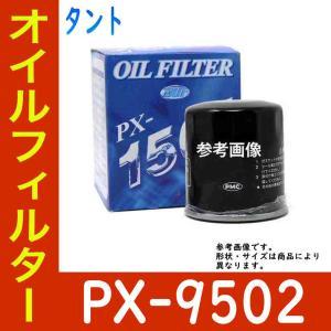 オイルフィルター ダイハツ タント 型式L375S用 PX-9502 PMC ブルーウェイ オイルエ...