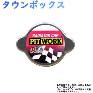 PITWORK ラジエターキャップ  適合車種 車名:タウンボックス 型式:U61W U62W 年式...