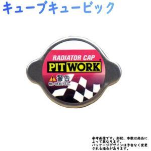 PITWORK ラジエターキャップ  適合車種 車名:キューブキュービック 型式:BGZ11 年式:...