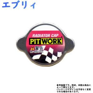 PITWORK ラジエターキャップ  適合車種 車名:エブリィ 型式:DA64V DA64W 年式:...