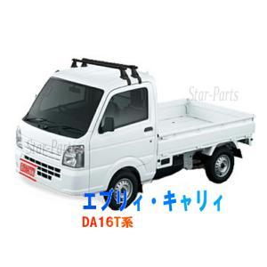 ルーフキャリア ロッキー SGRシリーズ スズキ エブリィ・キャリィ DA16T系トラック 標準ルーフ用 SGR-14|star-parts