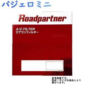エアコンフィルター ミツビシ MITSUBISHI パジェロミニ H53A H58A 用 1PM8-61-J6X ロードパートナー Roadpartner|star-parts