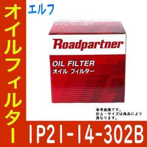 オイルフィルター いすず エルフ 型式NKR81E用 1P21-14-302B ロードパートナー