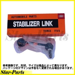 スタビライザーリンク ライフ JB1 JB2 左側用 SL-H160-M ホンダ 三恵工業