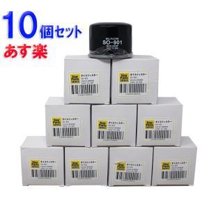 エンジンオイルフィルター スズキ・日産・マツダ・三菱用 オイルエレメント 10個セット スピンオフ型...