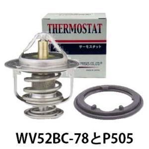 サーモスタット シビック EK9 B16B 用 WV52BC-78 P505 ホンダ 多摩|star-parts
