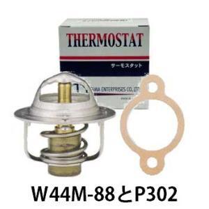 サーモスタット ミニキャブ U61T U61V U62T U62V 3G83 用 W44M-88 P302 ミツビシ 多摩興業|star-parts