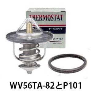 サーモスタット ヴィッツ NCP10 NCP15 2NZFE 用 WV56TA-82 P101 トヨタ 多摩|star-parts