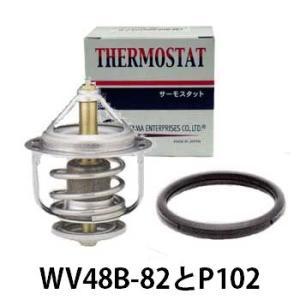 サーモスタット ハイラックス YN80 YN85 2Y 用 WV48B-82 P102 トヨタ 多摩|star-parts
