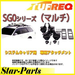 トヨタ カローラフィールダー 型式 NZE141G NZE144G 用 年式 H18.10〜H24.05 SG0 マルチ 単体積み タフレック アタッチメント star-parts