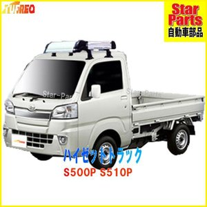 ◎適合車種:ハイゼットトラック ◎型式:S500P S510P ◎年式:H26.09- ◎注意事項:...