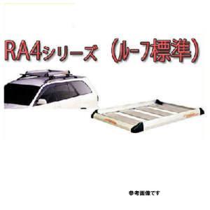 システムキャリア 専用アタッチメント RA4 ルーフキャリア(標準) タフレック TUFREQ...