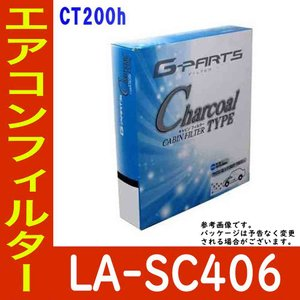 G-PARTS エアコンフィルター クリーンフィルター レクサス CT200h ZWA10用 LA-SC406 活性炭入りタイプ 和興オートパーツ販売|star-parts