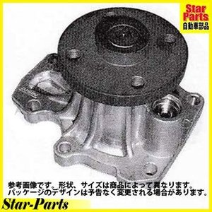 自動車 ウォーターポンプ アルティス 用   WPTS-008 ダイハツ アイシン|star-parts