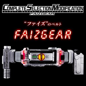 仮面ライダー555 COMPLETE SELECTION M...