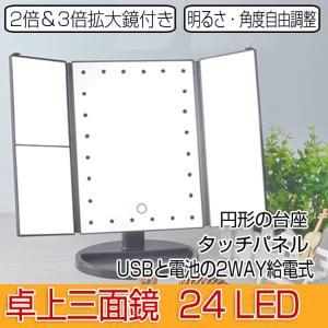 三面鏡 卓上 化粧鏡 LED付き 24個LED ...の商品画像