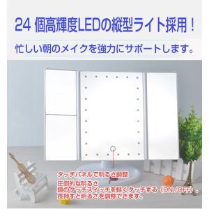 三面鏡 卓上 化粧鏡 LED付き 24個LED...の詳細画像2