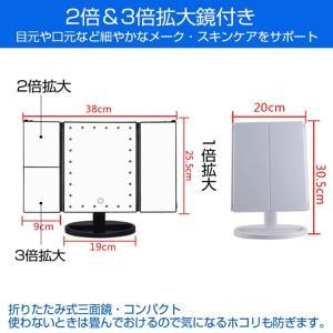 三面鏡 卓上 化粧鏡 LED付き 24個LED...の詳細画像4