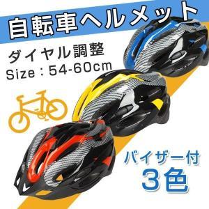 ヘルメット 自転車 大人用 学生用 おしゃれ ダイヤル調整 54-60cm サイクルヘルメット 軽量...