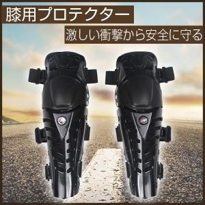 オートバイ バイク用ニーシンガードセット 膝用プロテクター 黒 送料無料