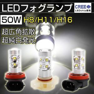 ledフォグランプ フォグランプ h11 LED フォグ H...