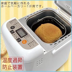 ホームベーカリー 1.0kg Stella VS-KE30 ケーキ 18メニュー 追い焼き 米粉パン  温度過昇防止装置 送料無料