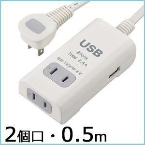 送料無料 電源タップ USB 2個口 0.5m  コンセント...