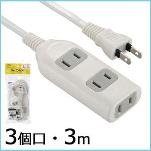 送料無料 電源タップ 3個口 延長コード3m コード付タップ...