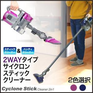 送料無料 クリーナー サイクロンスティック型 2in1 サイ...
