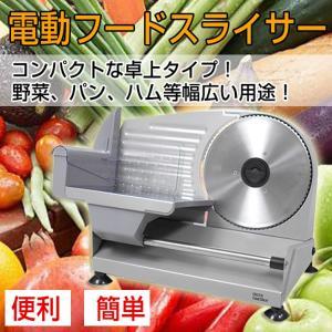 【特徴】 ●ハムやパンなどのスライスに便利な卓上万能電動スライサーです。 ●直径19cmの波型ブレー...