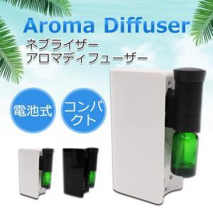 アロマディフューザー 水を使わない おしゃれ 電池式 アロマ ディフューザー アロマオイル対応 自動...