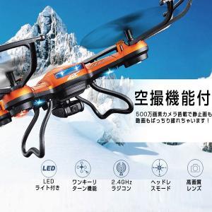 ドローン カメラ付き 空撮 500万画素 H12C 4CH Mode 1/Mode 2 ラジコン マルチコプター 6軸 宙返り機能付 日本語取扱説明書付