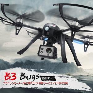ドローン スポーツカメラ搭載可能 ラジコン MJX Bugs 3 LED付き 3Dフリップ ドローン...