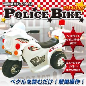 子供用 ポリスバイク 乗用玩具 充電式 電動乗用バイク  乗...