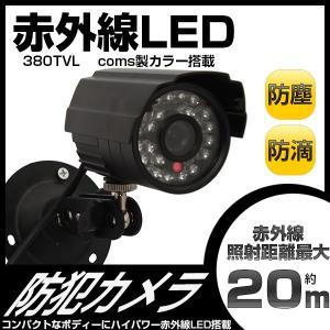 防犯カメラ 監視カメラ 暗視カメラ 屋外 屋内 赤外線暗視 広角レンズ 防水 送料無料