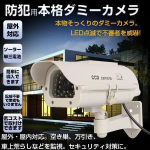 【仕様】 商品種類:ソーラー式ダミーカメラ 屋内のパワード:2x AA/単三電池(付属しません)  ...